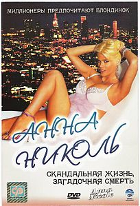 The Anna Nicole Smith Story.jpg