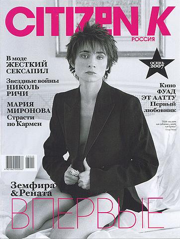 Обложка в журнале Citizen K (2007 год) кардинально изменила образ Земфиры.