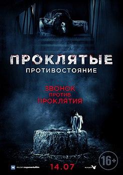 «Фильм Звонок 2015» / 2009