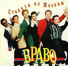 Обложка альбома Браво «Стиляги из Москвы» (1991)