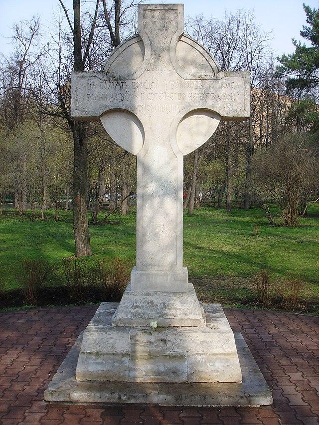 Памятный крест. Мемориальный парк в Москве.jpg