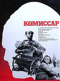 Постер фильма Комиссар СССР 1967.jpg