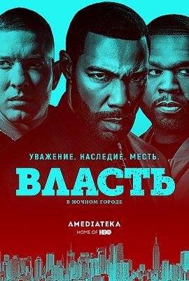 Русский постер сериала «Власть в ночном городе».jpg