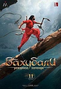 Индия. Гид в Керале. Самым кассовым фильмом Толливуда является  «Бахубали: Рождение легенды»