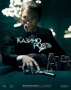 007 казино рояль музыка крис корнел: