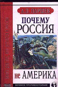 Картинки по запросу а.п.паршев почему россия не америка