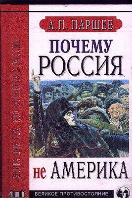 Картинки по запросу Почему Россия не Америка
