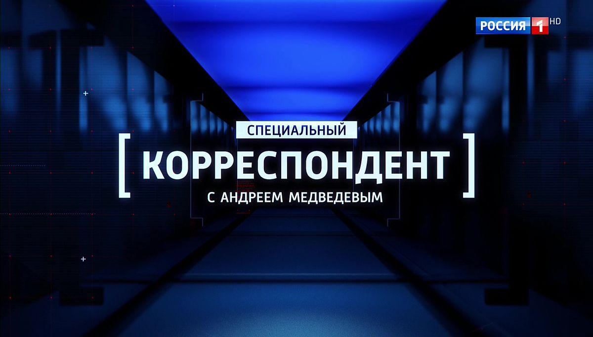 россия 1 программа специальный корреспондент последний выпуск