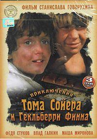 Приключения тома сойера и гекльберри