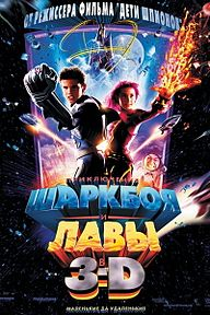 Shark boy lava girl 2005 poster.jpg