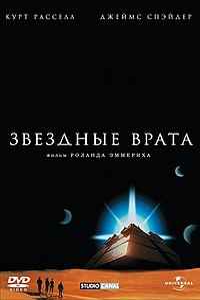 http://upload.wikimedia.org/wikipedia/ru/thumb/2/2a/StarGate_MoviePosterMix.jpg/200px-StarGate_MoviePosterMix.jpg