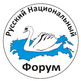 The Russian National Forum, SPb, 2015.png