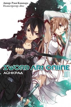 Sword-art-online-cover-01RU.jpg