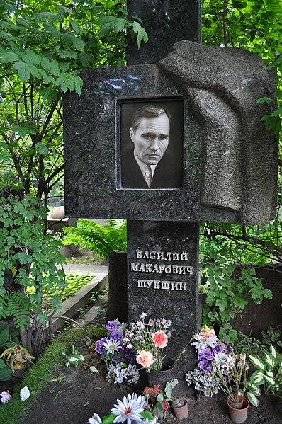 Файл:Могила Шукшина.JPG