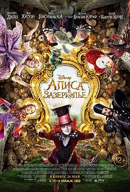 Алиса в Зазеркалье (фильм) — Википедия энн хэтэуэй википедия