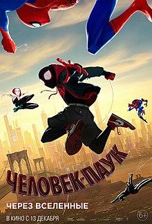 Spider-Man - Into the Spider-Verse.jpg