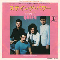 Обложка сингла «Staying Power» (Queen, 1982)