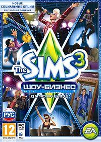 Обложка the sims 3 шоу бизнес
