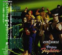 Обложка альбома  «Virtua Fighter «SEGA SATURN» IMAGE by B-univ NEO RISING» (1994)