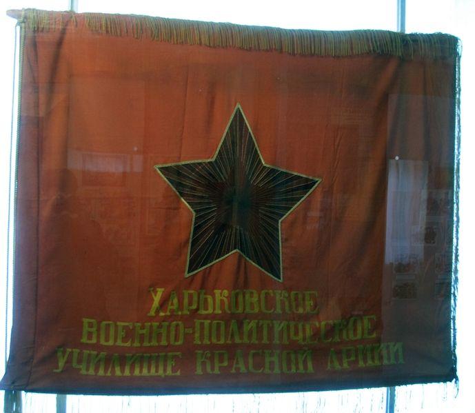 Файл:Знамя Харьковского ПУ.jpg