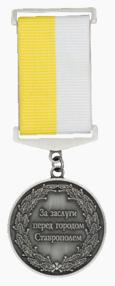 Медаль «За заслуги перед городом Ставрополем».png
