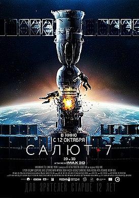 салют 7 фильм википедия