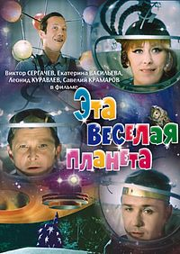 Eta vesyolaya planeta movie poster.jpg
