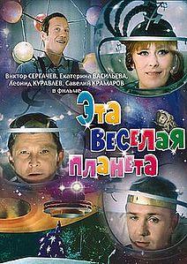 сеть планета кино уфа