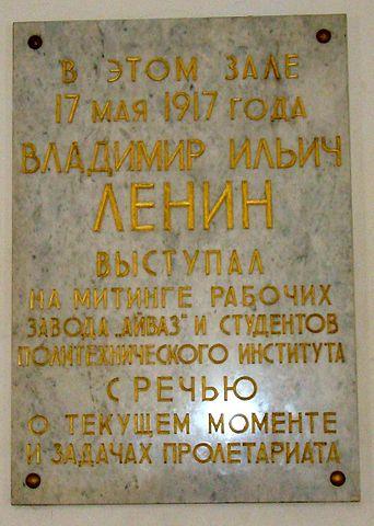 Мемориальная доска в Актовом зале Петербургского политехнического университета, посвящённая выступлению В.И.Ленина 17 мая 1917 года на митинге рабочих и студентов