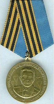 Медаль «70 лет создания Воздушно-Десантных войск СССР».jpg