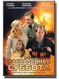 «Александр Митта Фильмы» — 2005