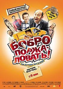Кино: американское и не только - Страница 23 211px-Bienvenue_chez_les_Chtis_2008