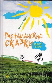 Rastamanskie Skazki book publ.by Ultra.Kultura.jpg