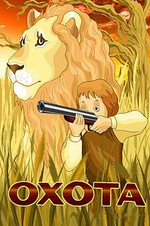 Охота (постер мультфильма).jpg