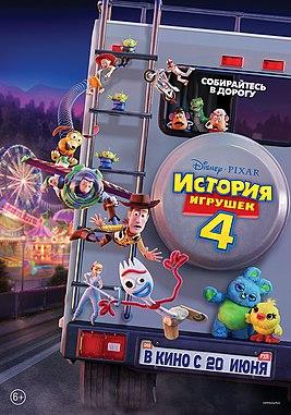 Постер мультфильма «История игрушек 4».jpg