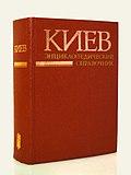 Справочник Предприятий Киев