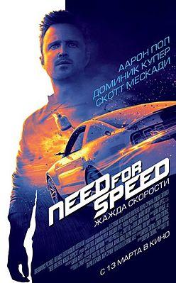 Смотреть фильмы онлайн гонки жажда скорости играть стрелялки онлайн смотреть бесплатно