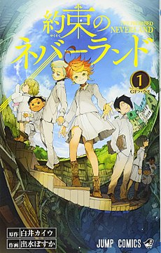 Yakusoku no Neverland.jpg