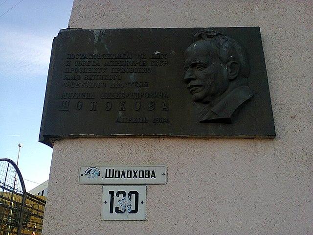 На проспекте Шолохова Ростова-на-Дону
