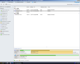 Acronis Disk Director Home 11 01.png