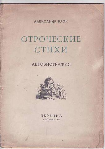 Александр Блок. Отроческие Стихи. 1923. Обложка.