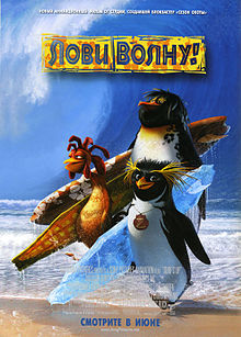 Surf's Up poster.jpg