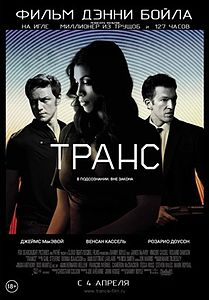 https://upload.wikimedia.org/wikipedia/ru/thumb/3/31/Trance_poster.jpg/209px-Trance_poster.jpg