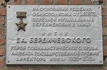 210px-Berdichevsky-Memo2.jpg
