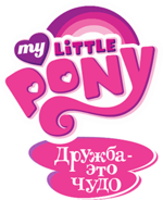 My Little Pony Friendship is Magic rus logo.png