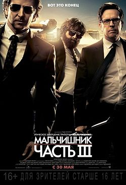 The Hangover Part III.jpg