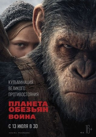 316px-War_for_the_Planet_of_the_Apes.jpg