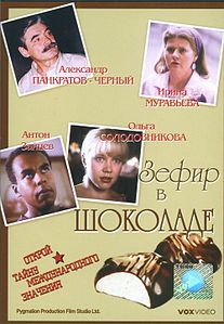 «Скачать Фильм Детдомовец Торрент» — 2011