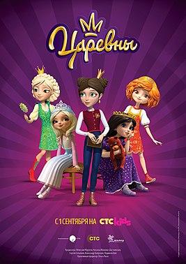 Постер мультсериала «Царевны».jpg