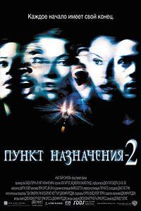 «Пункт Назначения 2» — 2003